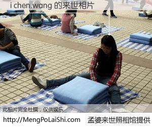 #孟婆来世照相馆# 【i chen.wang 来世的未来相片】一碗梦婆汤,忘却了今生爱与痛,了无牵挂进入轮回。再相遇,已是天涯陌路人。可否借我一双慧眼,看清今生与来世?孟婆来世照相馆,触摸你的未来。i chen.wang 来世的未来相片,有图有真相: